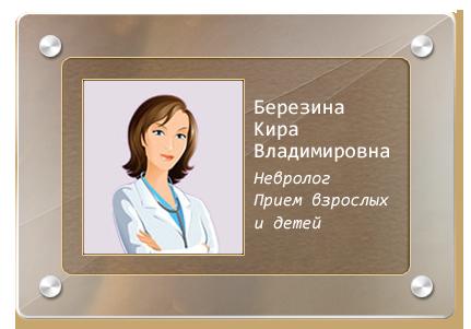 Детский невролог в Волоколамске