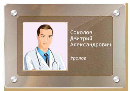 Уролог